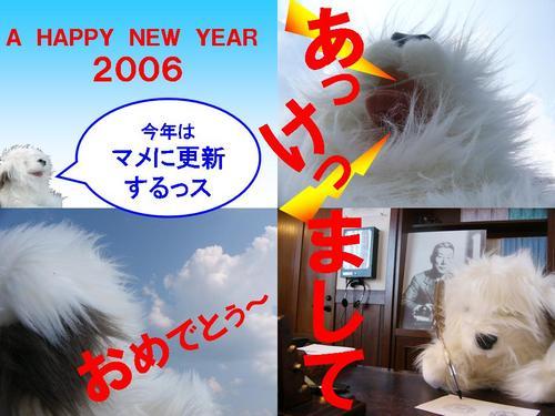 2006newyear